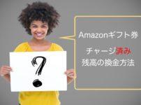 Amazonギフト券チャージ済み残高現金化