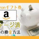 Amazonギフト券の残高を現金化