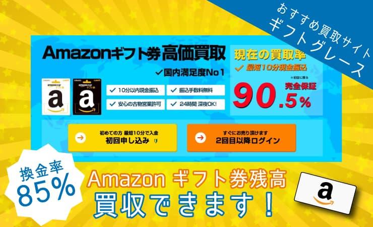 Amazonギフト券残高買取ならギフトグレース