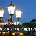 東京都でAmazonギフト券を換金