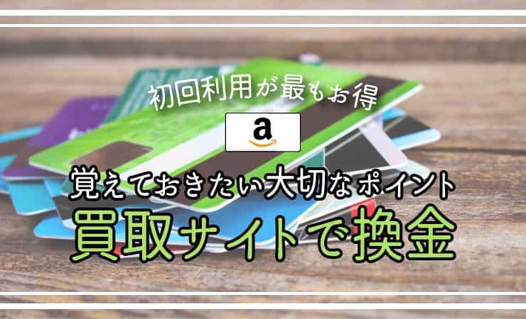 Amazonギフト券買取サービスは初回利用は換金率が高い!