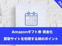 Amazonギフト券買取サイトを利用するポイントをご紹介