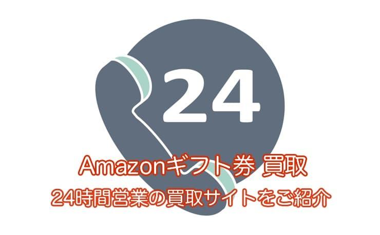 24時間営業のAmazonギフト券買取サイトを紹介