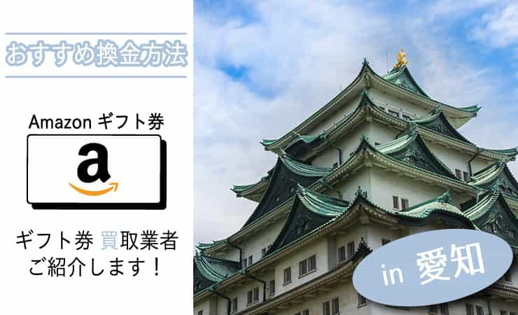 愛知県でAmazonギフト券を換金