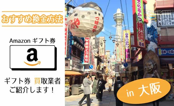 大阪府でAmazonギフト券を換金