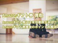 Amazonギフト券を換金するポイント