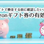 Amazonギフト券の有効期限について