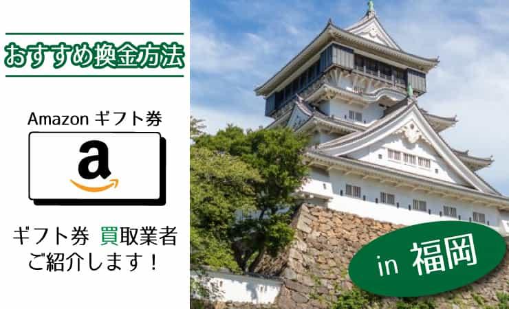 福岡県でAmazonギフト券を現金化