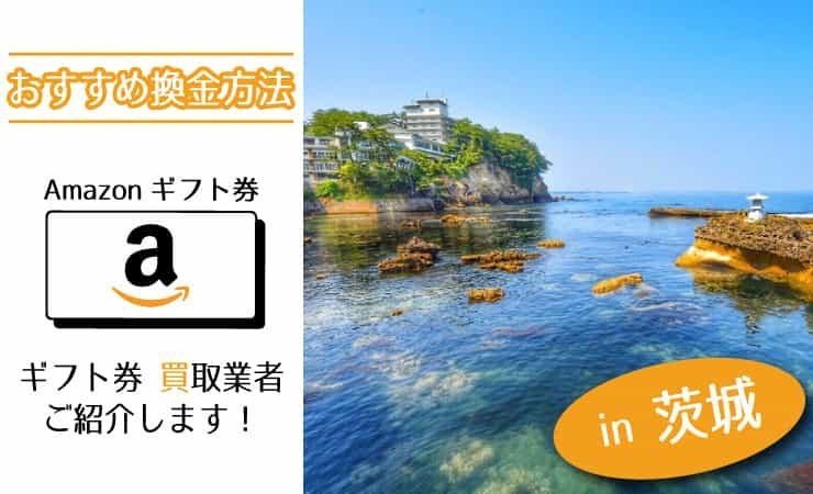 茨城県にAmazonギフト券を買取しているお店は存在してる?