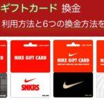 NIKEギフトカード6つの換金方法