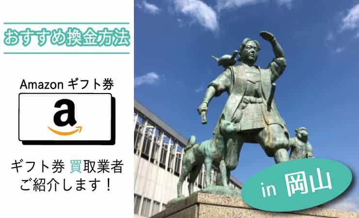 岡山県でAmazonギフト券を換金してくれる店舗は?