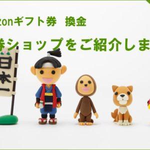 岡山県でAmazonギフト券を換金