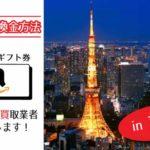 東京都にはAmazonギフト券を換金する場所はある?