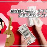 Amazonギフト券現金化を成功させるコツとは?