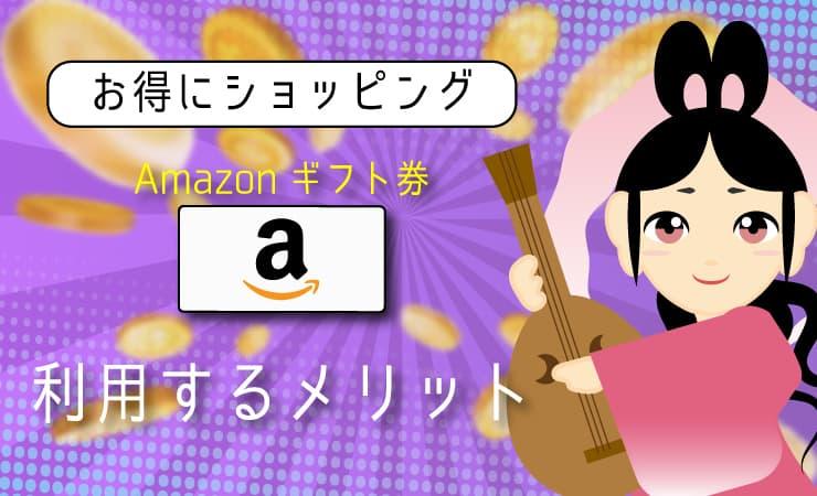 Amazonギフト券の使い方を調べる