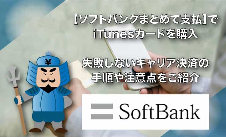 【ソフトバンクまとめて支払】でiTunesカードを購入