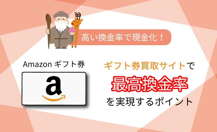 Amazonギフト券を高い換金率で換金するポイント
