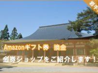 岩手県でAmazonギフト券を買取してくれるお店を紹介