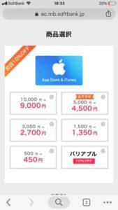 スマホ現金化 iTunesコードの額面を選択