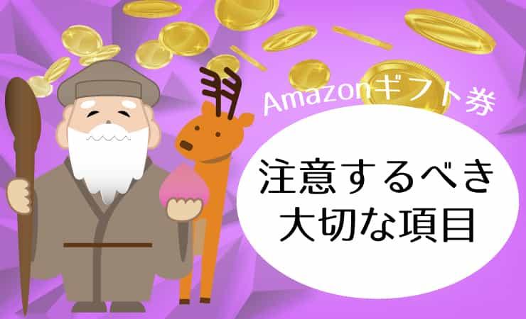 Amazonギフト券を換金する際に注意する事