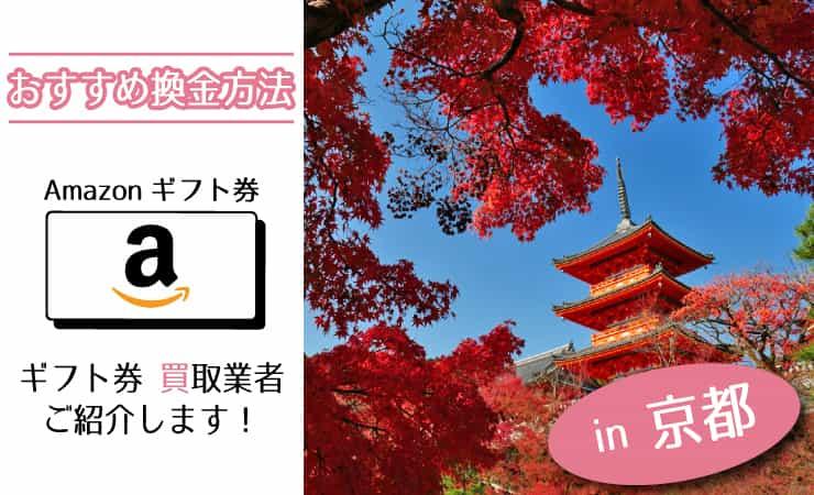 京都府でAmazonギフト券を換金
