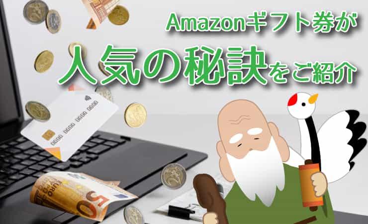 Amazonギフト券人気の秘訣をご紹介
