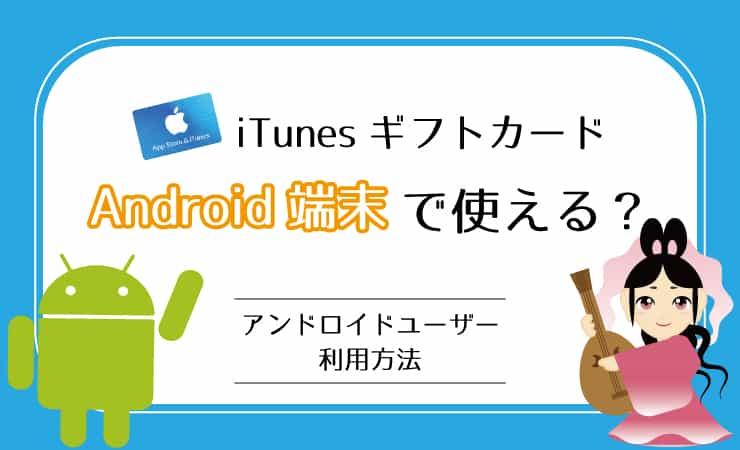 AndroidユーザーのiTunesカード使い道を確認