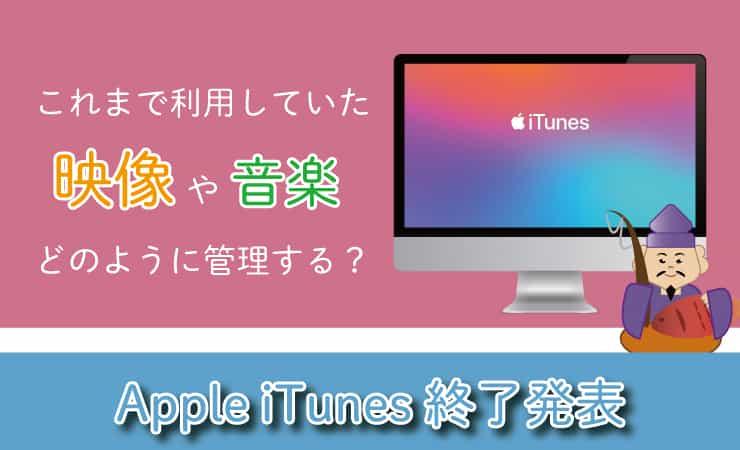 iTunes終了後の音楽や動画の管理は?