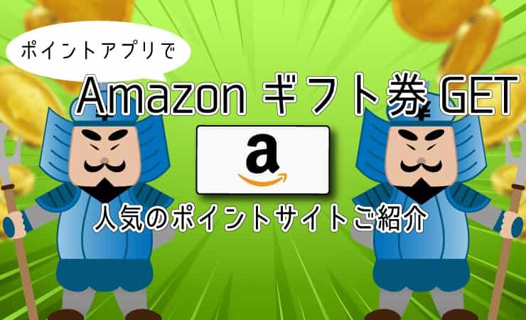 ポイントサイトを利用してAmazonギフト券をGETしよう!