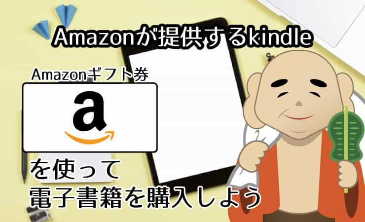 Amazonが提供するkindleについてご紹介します