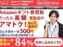 Amazonギフト券買取店 アマトク