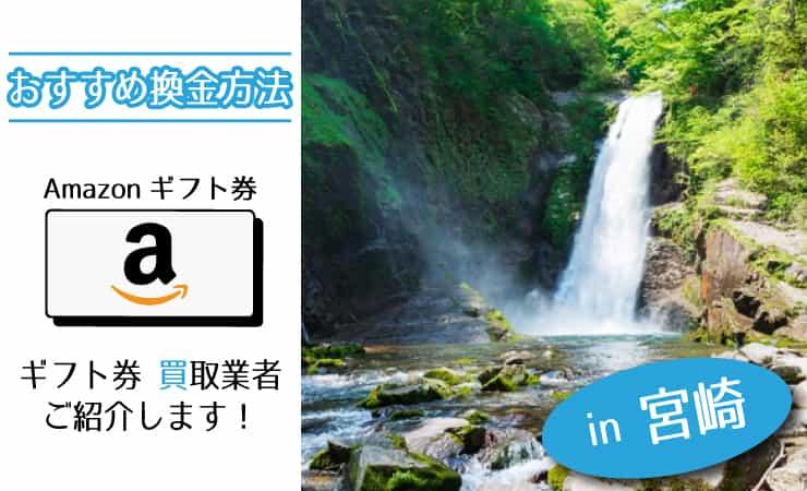 宮崎県でAmazonギフト券を現金化