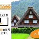 岐阜県でAmazonギフト券を売却