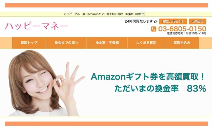 Amazonギフト券 買取 ハッピーマネー