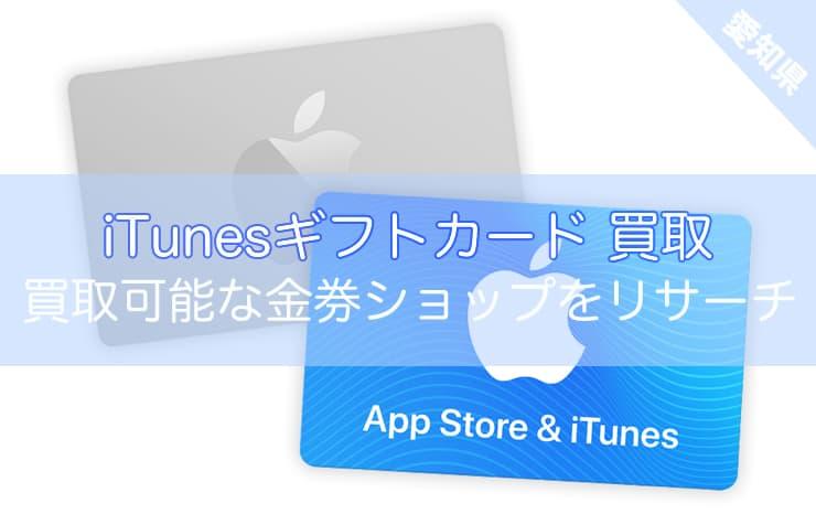 愛知県 名古屋市周辺でiTunesカードを現金化