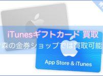 青森県でiTunesカードを現金化