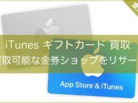 京都府でiTunesギフトカードを現金化