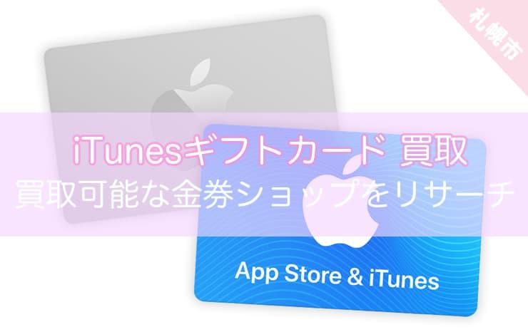 iTunesギフトカードを道内で現金化