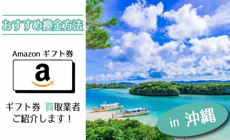 沖縄県でAmazonギフト券を現金化
