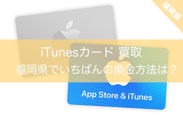 福岡県でiTunesカードを現金化