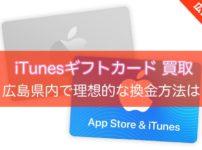 広島県でiTunesカードを現金化