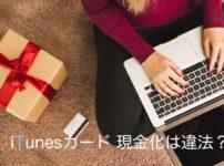 iTunes現金化の違法性を調べる