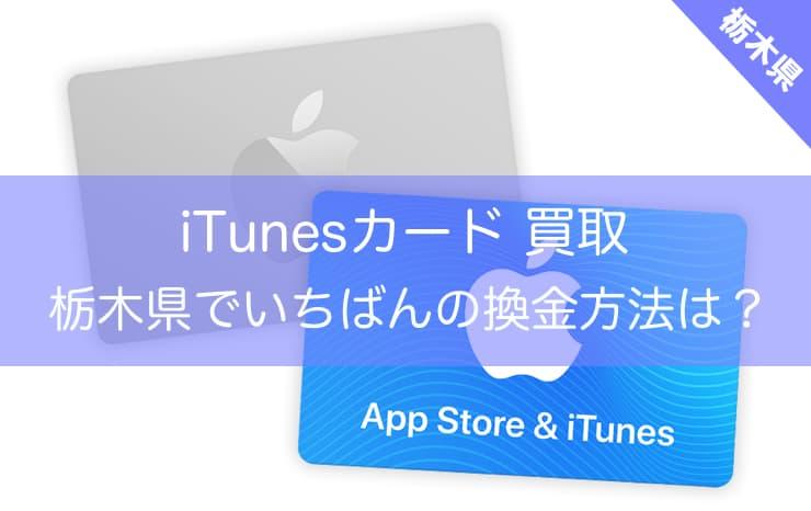 iTunesカードを栃木県で現金化