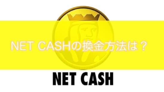 NETCASHの換金方法をご紹介