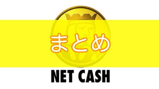 NETCASH利用方法まとめ