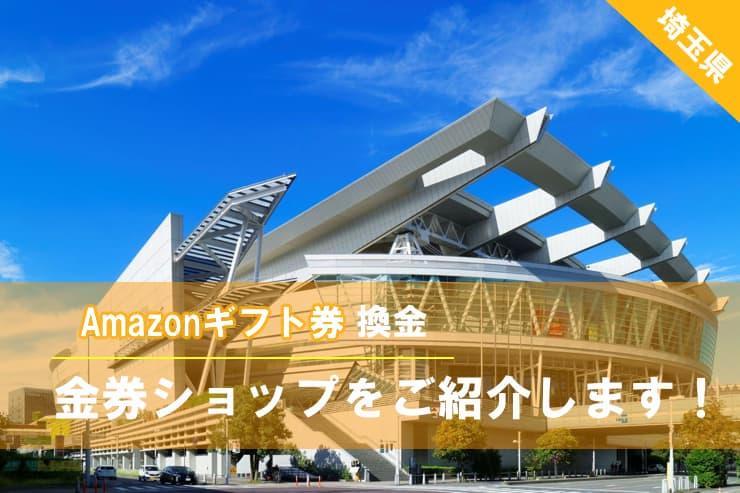 埼玉県でAmazonギフト券を現金化