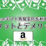 Amazonギフト券現金化の違法性を検証