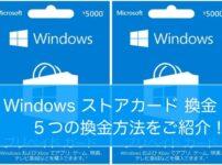 windowストアカードの使い方や換金方法