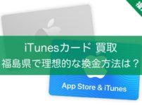 福島県でiTunesカードを現金化