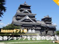 熊本県でAmazonギフト券を換金